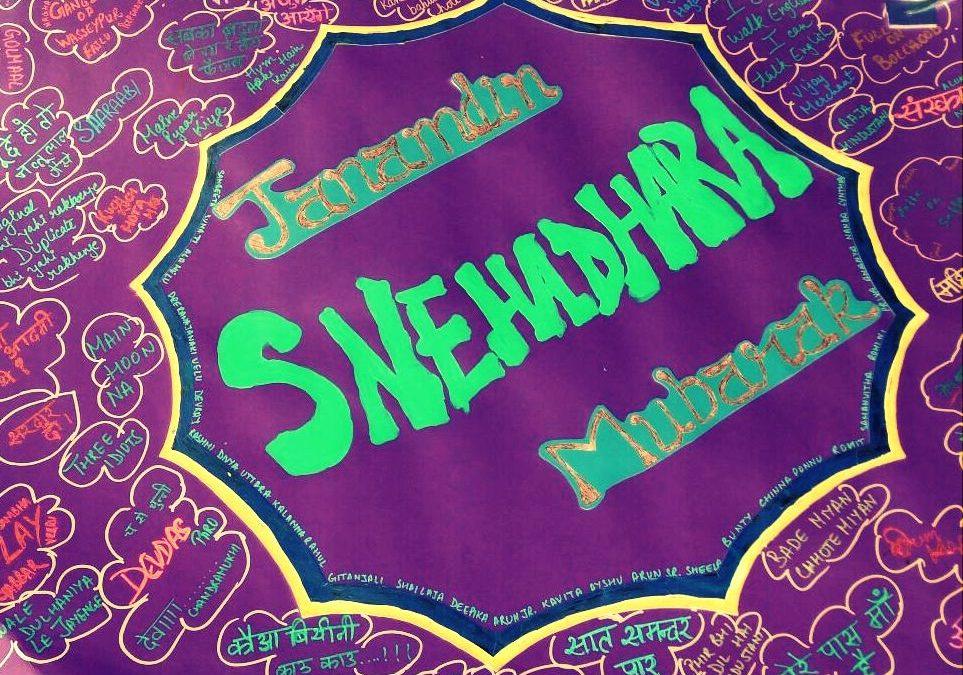 Snehadhara Turns 5 on 5th Dec 2017 !!!